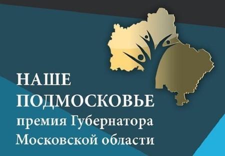 Наше Подмосковье, конкурс