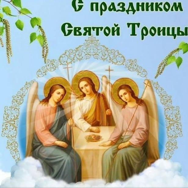 Святая Троица, праздник